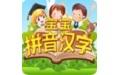 儿童宝宝拼音汉字