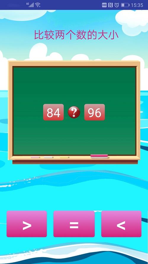 儿童学数学算术截图