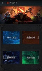 DOTA2盒子截图