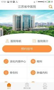 江苏省中医院截图