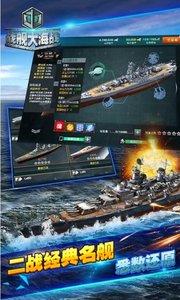 战舰大海战截图