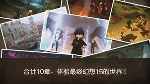 最终幻想15口袋版截图