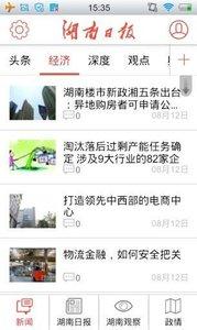 湖南日报截图
