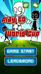 踢向世界杯截图