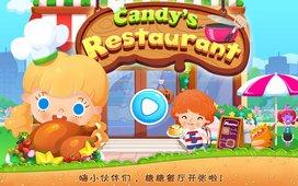 糖糖餐厅截图