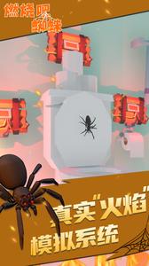 燃烧吧蜘蛛截图