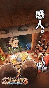 关东煮故事3截图