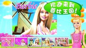 芭比娃娃兒童拼圖截圖