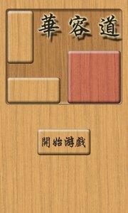 木板华容道截图