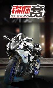 真实公路摩托锦标赛截图