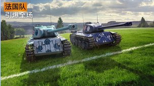 坦克世界:闪电战截图