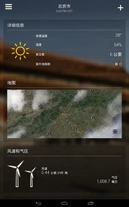 雅虎天气截图