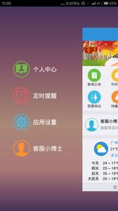 广州铁路截图