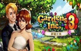 花园公司3:新婚之旅截图