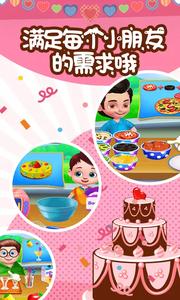 小王子蛋糕店截图
