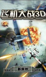 飞机大战3D 3.6.200.19