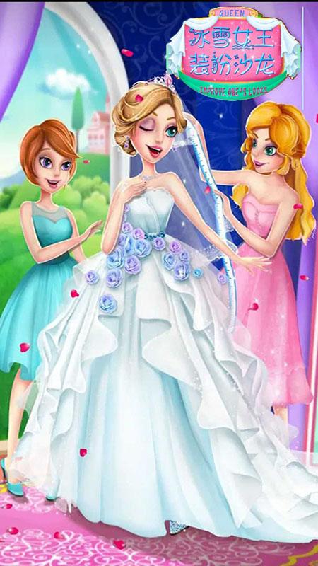 冰雪女王裝扮沙龍截圖