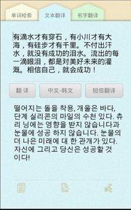 中韩词典截图