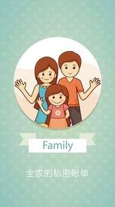 家庭记账截图
