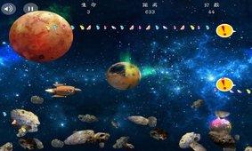 穿越太空截图