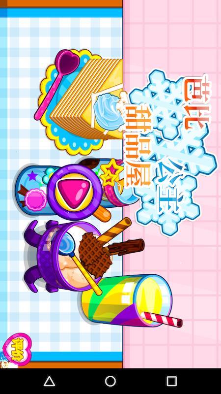 芭比公主甜品屋截图
