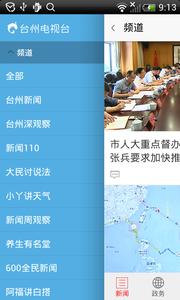 台州电视台截图