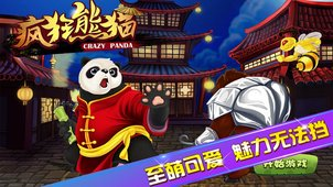 疯狂熊猫截图