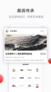 艺典中国截图