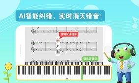 爱优蛙AI智能钢琴陪练截图