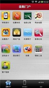 云南农信个人手机银行截图