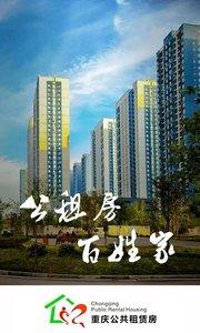 重庆公共租赁房截图