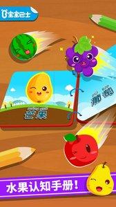 宝宝学水果截图