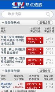 CCTV证券资讯频道热点选股截图