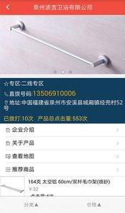 中国水暖卫浴网截图