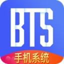 BTS手机系统