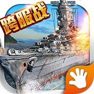 战舰大海战 1.5.1