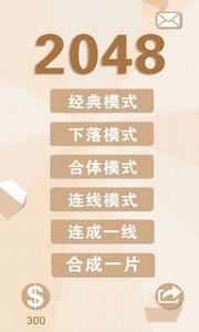 2048新玩法截图
