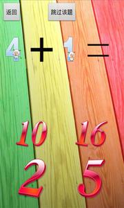 儿童数学乐园截图