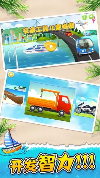 交通工具拼图儿童游戏截图