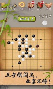 五子棋经典版截图