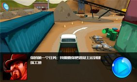 3D狂野卡車截圖
