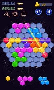 六边形消消乐截图