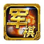 天梨军棋 1.0