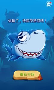 鲨鱼咬咬咬截图