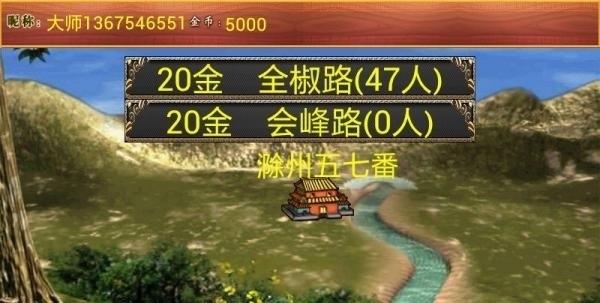 滁州五七番截图