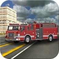 消防车紧急救援 1.0