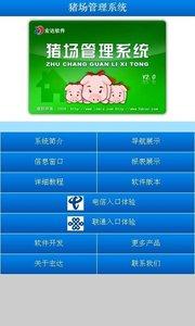 猪场管理系统截图