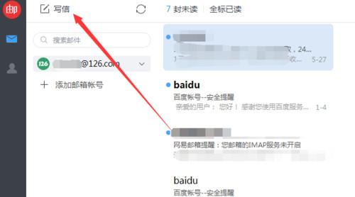 网易邮箱大师的用法