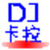 dj舞曲/卡拉ok歌曲合成大师