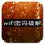 wifi暴力破解器電腦版